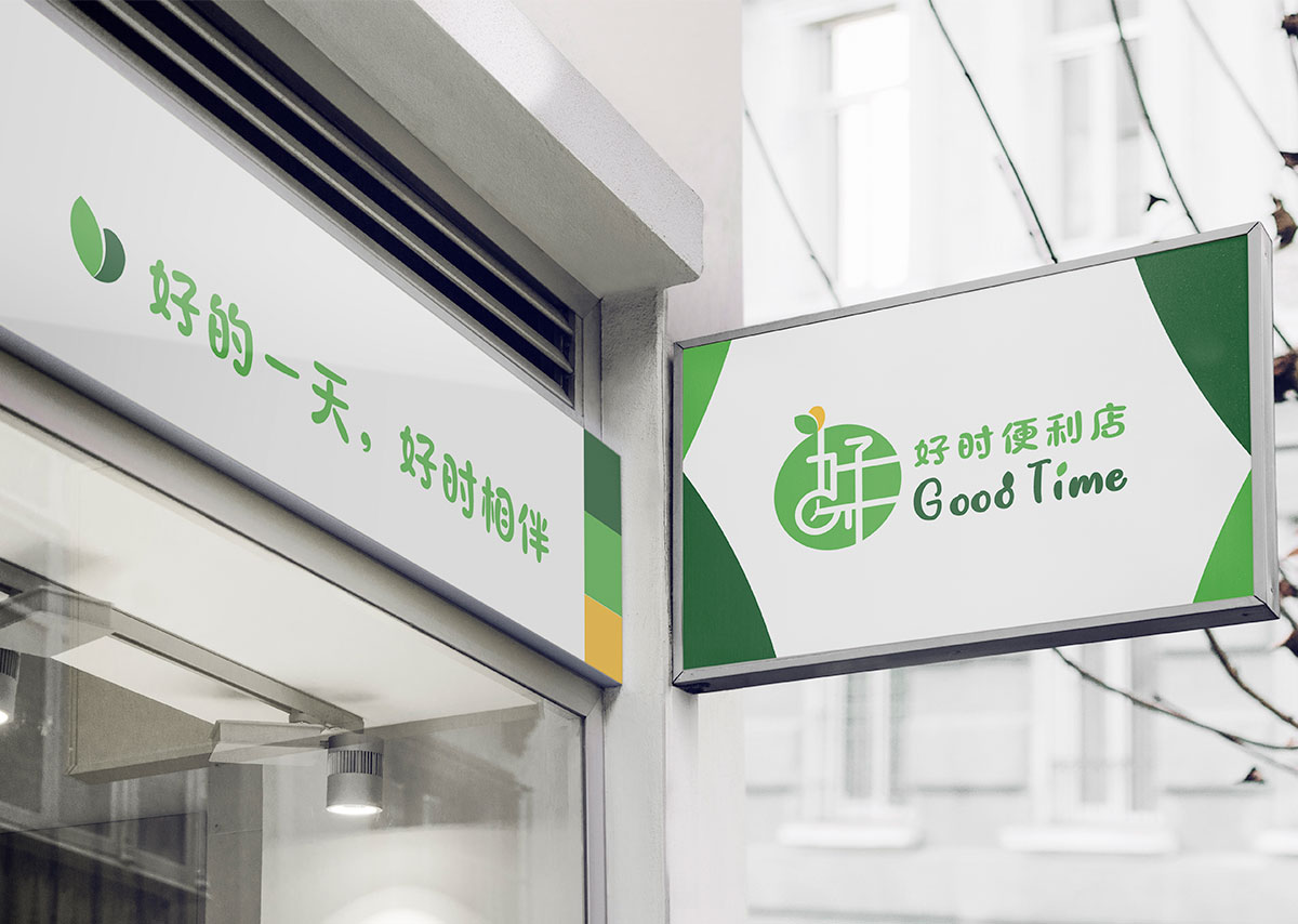 Good Time Mart 好时便利店-undefined-mooc creative