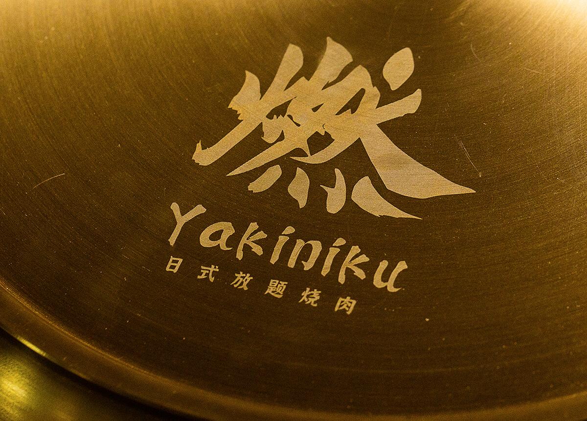 燃-Yakiniku-日式放题烧肉-undefined-mooc creative