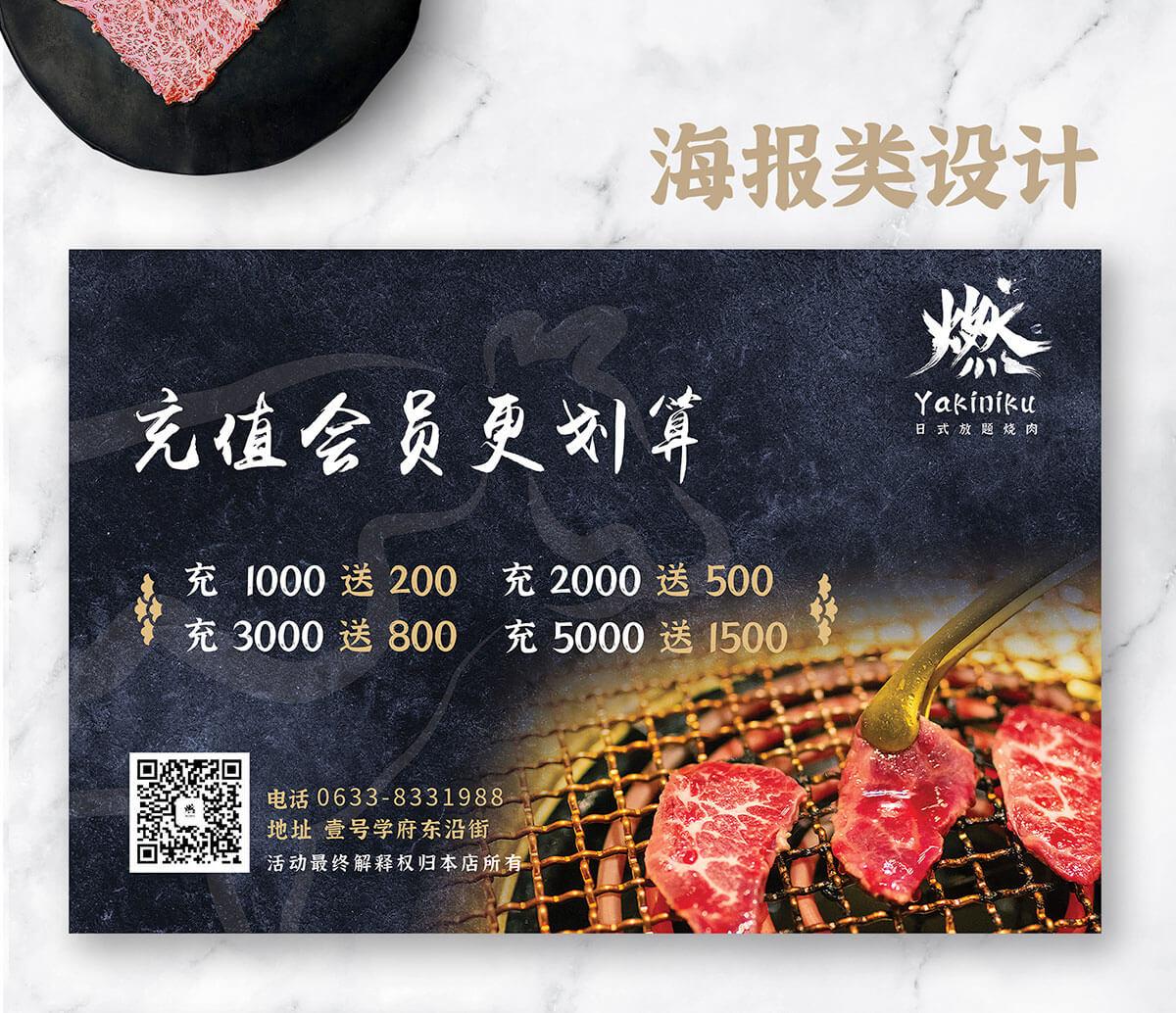燃-Yakiniku-日式放题烧肉