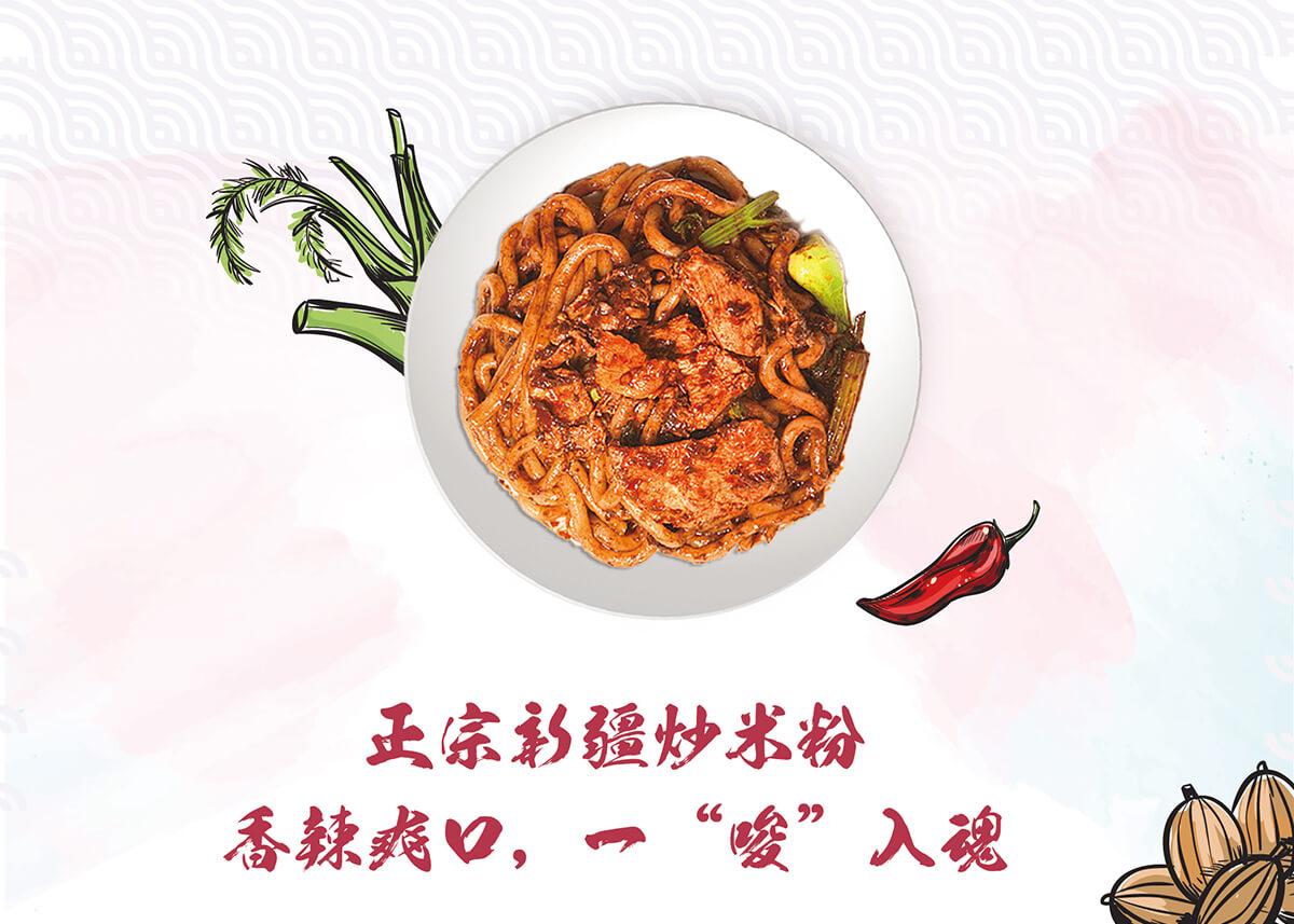 辣风芹 Spicy Celery -undefined-mooc creative
